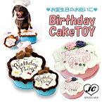 (Large)誕生日/birthday/バースデー/パーティ/ケーキ/おもちゃインテリア/ぬいぐるみ/犬 服/犬用/ギフト