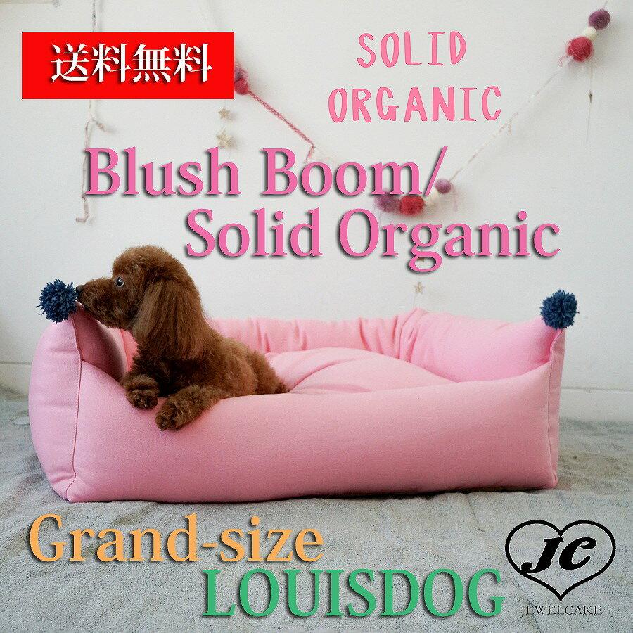 Louis Dog (ルイスドッグ)(ルイドッグ)Blush Boom/Solid Organic(グランドサイズ)小型犬 シンプル ハウス ベッド ピンク ポンポン カシミアブレンド
