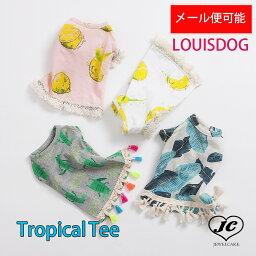 【メール便可能】LOUISDOG/ルイドッグ ルイスドッグ TropicalTee(犬 服 小型犬  中型犬 トロピカル半袖 コットン リネン ドッグウエア バケーション【犬服 ブランド】