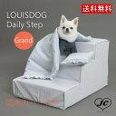 【送料無料】Louis Dog (ルイスドッグ)(ルイドッグ)Daily StepBlue Stripe(Grand)(プチサイズ)プレーン ブルーストライプ 防水 小型犬 ベッド 階段 ステップ コットン シンプル