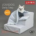 【送料無料】Louis Dog (ルイスドッグ)(ルイドッグ)Daily StepBlue Stripe(Petit)(プチサイズ)プレーン ブルーストライプ 防水 小型犬 ベッド 階段 ステップ コットン シンプル