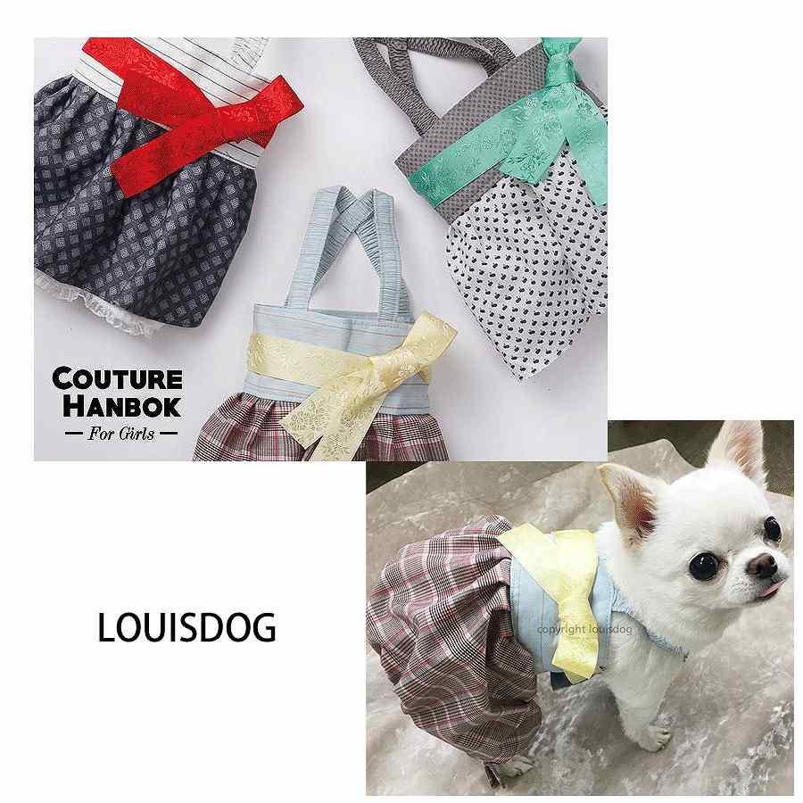 【ゆうパケット無料】LOUISDOG/ルイドッグ ルイスドッグ Hanbok Forgirl(犬 服 小型犬  中型犬ワンピース ドレス 韓服 伝統衣装)