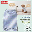 LouisDogMycouture/BlueStripes小型犬ドッグウェ...