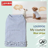 【DM便無料】Louis Dog (ルイスドッグ)(ルイドッグ)My couture/Blue Stripes小型犬 ドッグウェア ストライプ フリル 花柄 ウエア 犬 服
