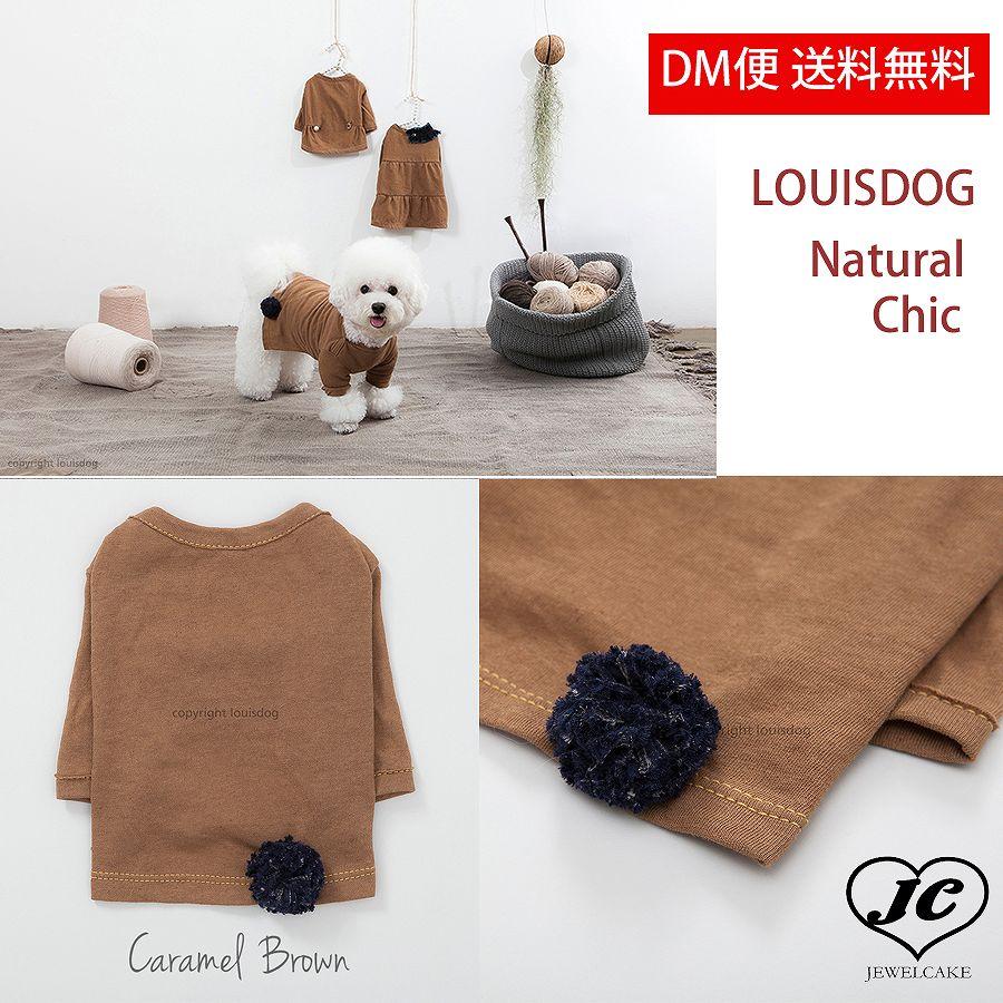 【ゆうパケット対象】Louis Dog (ルイスドッグ)(ルイドッグ)NaturalChic(Caramel Brown)小型犬 ドッグウェア リネン ウエア 犬 服