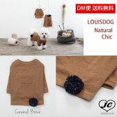 【DM便無料】Louis Dog (ルイスドッグ)(ルイドッグ)NaturalChic(Caramel Brown)小型犬 ドッグウェア リネン ウエア 犬 服
