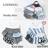 【DM便無料】Louis Dog (ルイスドッグ)(ルイドッグ)Sunday dress ブルーストライプ小型犬 ギンガム ワンピースフリル ドッグウエア 犬の服