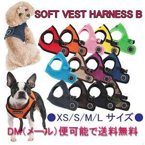 【PUPPIA/パピア】ソフト/ハーネス/メッシュ/クッション/胴輪犬服/犬用/簡単/サイズ調節/小型犬/大型犬/ソフトハーネスB