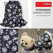 【メール便無料】アジサイドレスハーネスSET【小型犬犬用リードハーネス胴輪セレブデザイン花柄シンプル上質あじさい】