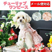 【ゆうパケット対象】【ドッグウェア】【犬の服】チューリップワンピース軽量フリルノースリーブ花柄バックボタンシャツワンピ
