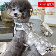 【メール便無料】タンポポドレスハーネスSET【小型犬犬用リードハーネス胴輪セレブデザイン花柄シンプル上質たんぽぽ】