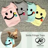 【メール便無料】【ドッグウェア】【犬の服】Smile Fringe Topsパステル フリンジ スウェット ティシャツ