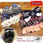 e'pta【DM便無料】PaisleySnood☆スヌードスヌードリボン小型犬犬服アクセサリーツイードペイスリー