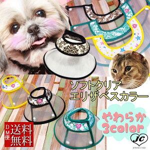 【(EP-CLST】XS〜L【エリザベスカラー】犬用/猫用ソフトクリアエリザベス/プロテクター/柔らかい/可愛い