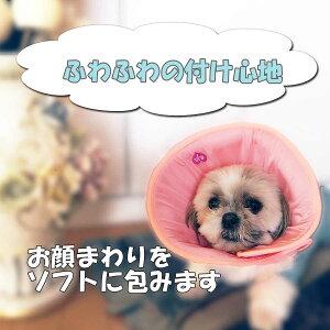 ロングタイプ★【S/M/Lロング【エリザベスカラー】犬用/猫用ソフトエリザベス/プロテクター/柔らかい/可愛い