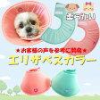 【(EP-ST)DM便 送料無料】XS〜L【エリザベスカラー】犬用/猫用ソフトエリザベス/プロテクター/柔らかい/可愛い