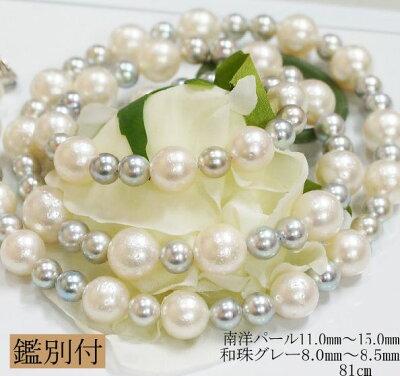 シルバー天然和珠真珠/南洋真珠ネックレス