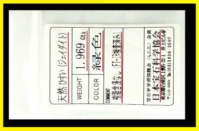 【ビルマ産】天然翡翠1.969ct【送料無料】【あす着・関東】【ルース】【ジェイド】【翡翠】【加工】