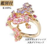 【鑑別付】K18PG 天然ピンクサファイア バイオレットサファイア ダイヤモンド 8-18号 18金ピンクゴールド 18K ピンク/バイオレット リング 指輪 レディース