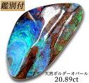 【鑑別付】天然ボルダーオパール 20.89ct オーストラリア産 母岩 オパール ルース 原石【加工承ります】