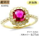 【鑑別付】K18YG 天然 非加熱 ルビー 0.77ct ダイヤモンド 0.25ct 8-18号 18金イエローゴールド コラン...
