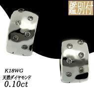 K18WGダイヤ0.10ctリングピアス【ダイヤ】【送料無料】【キャッチなしリング】【ピアス】【あす着・関東限定】