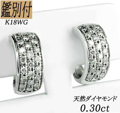 K18WGピアス天然ダイヤ0.30ct♪【リングピアス】