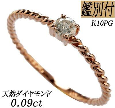 K10PG極細エタニティーリング天然ダイヤ0.09ct11号サイズ直し可