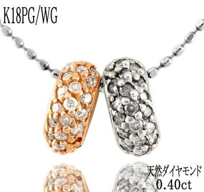 K18WG/PG天然ダイヤネックレス天然ダイヤ0.40ct