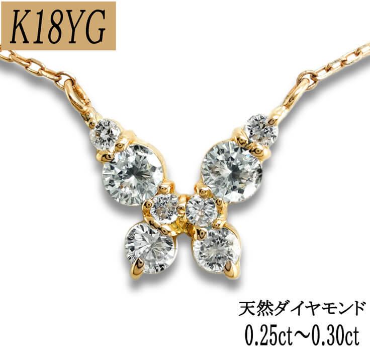 【K18YG/WG】天然 ダイヤモンド ?0.30ct ネックレスバタフライ 豪華8石【ギフト】【プレゼント】【レディース】【地金カラー ご選択ください】