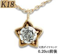 K18YG/WG/PG天然ダイヤモンドスターネックレス