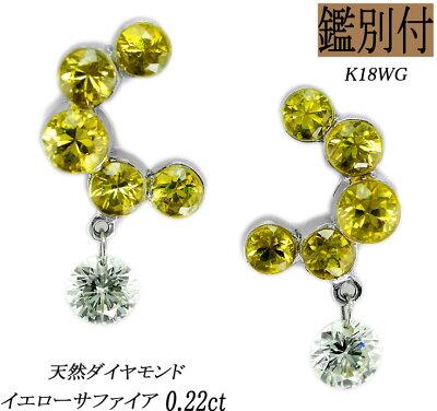 K18WGスタッドピアス天然イエローサファイア10石天然ダイヤ0.22ct【SI】クラス【ミステリーセッティング】