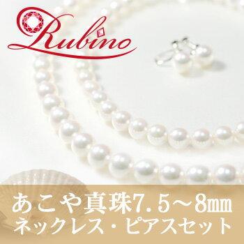 最高級アコヤ真珠ネックレス7.5〜8mm、ピアス・イヤリング 宝石のルビーノ宅配便無料10P05Nov16