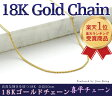 送料無料 K18 ゴールド 18金 ネックレス安心の日本製 K18YG 喜平 ネックレス チェーン 50cm アジャスタ付き/1mm/K18 YG/ 喜平ネックレス/喜平チェーン お手持ちの ペンダント にも♪【あす楽対応_近畿】