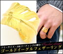 送料無料 男女でおススメ♪【ゴールドイーグル フェザー リング】18K ゴールドコーティング フリーサイズ...