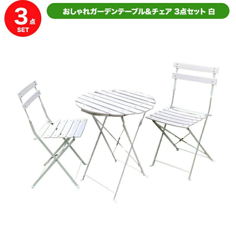 おしゃれガーデンテーブル&チェアセット(白)【商品注意あり】