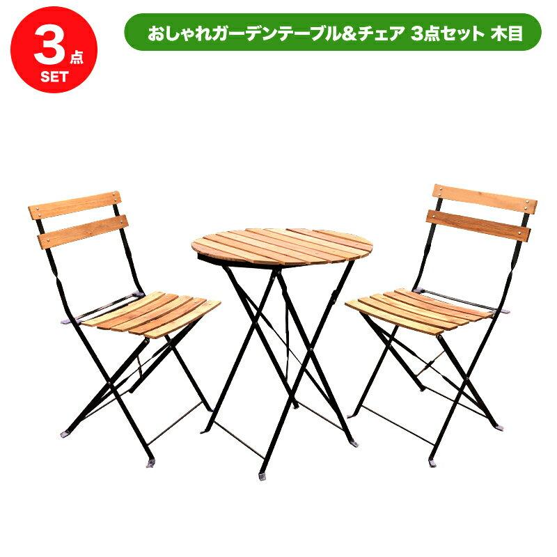 おしゃれガーデンテーブル&チェアセット(木目) 【訳あり】
