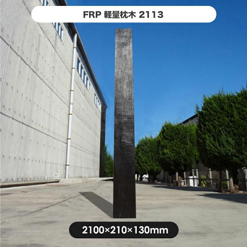 【枕木】FRP軽量枕木2113 高さ2100×幅210×厚さ130mm / 枕木 FRP 軽量 樹脂 ウッドフェンス フェンス 庭 ガーデニング 擬木 景観 お庭 玄関 アプローチ