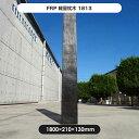 【枕木】FRP軽量枕木1813 高さ1800×幅210×厚さ130mm / 枕木 FRP 軽量 樹脂 ウッドフェンス フェンス 庭 ガーデニング 擬木 景観 お庭 玄関 アプローチ