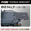 ホンダ ベンリィ110(2013年〜2015年)用トップボックス設置ブラケット ステイ GIVI(ジビ),SHAD(シャッド),COOCASE(クーケース),JIC,SHC対応 HONDA Benly 13-15