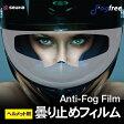 フルフェイスヘルメット用曇り止めフィルム くもりどめアンチフォグフィルム SEWHA Anti-Fog Film