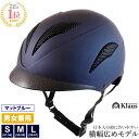 【送料無料】乗馬 ヘルメット OLIVER(マット・ブルー) Klaus | 乗馬用品 乗馬ヘルメット 乗馬用 サイ...