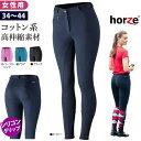 【送料無料】Horze 乗馬 キュロット シリコングリップ HZS1 | 乗馬用品 シリコン グリップ 女性用 レデ...