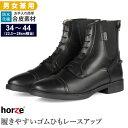 【送料無料】Horze 乗馬用 レースアップ・ブーツ HSBL1(ブラック) 合皮 22.5〜28cm   乗馬ブーツ ジョ...