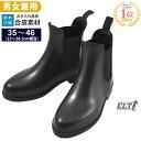 【送料無料】ELT 乗馬用 ショートブーツ SBA1(ブラック) 合皮 23〜28.5cm | ジョッパー ブーツ ショー...