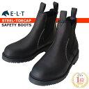 【送料無料】ELT 乗馬用 セーフティ・ブーツ SBS1(ブラック) 24〜27cm | 安全靴 レザー ブーツ つま先...