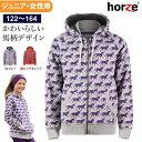 【送料無料】Horze コットン 馬柄パーカー HZJ14 ジュニア・女性用 | 馬 デザイン 服 ジュニア用 子供用 レディース 乗馬用ジャケット ジャケット パ