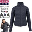 【送料無料】Horze レディース・ライトジャケット HZJ16 | 防風 撥水 女性用 レディース 乗馬用ジャケッ...