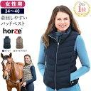 【送料無料】Horze 乗馬用 パッドベスト 女性用 HZV11 | レディース キルティング ベスト 乗馬用ベスト ...