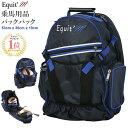 【送料無料】Equit'M 乗馬用 バックパック EBP1(ネイビー) | リュック リュックサック バッグ かばん ...